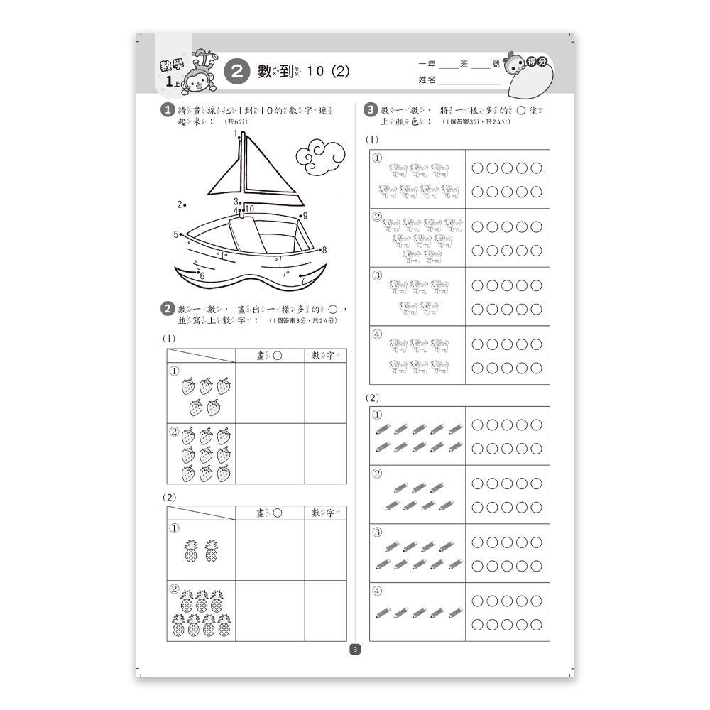 世一-國小「1上」數學評量卷(B3790001)