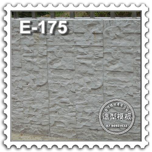 造型模板編號:E-175