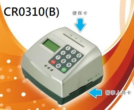 CR0310(B) 電腦連線型讀卡機