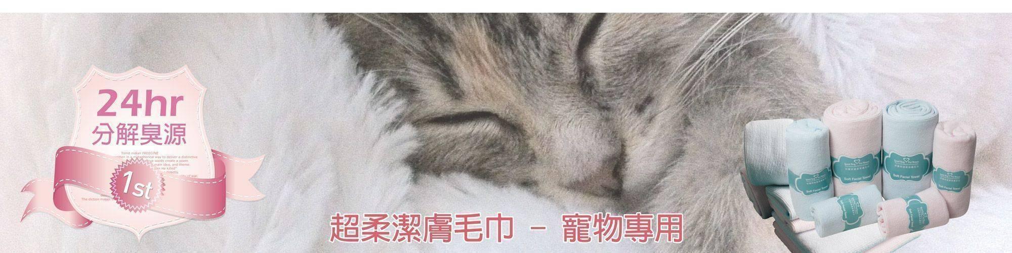 GBPH好寶貝_寵物訓練_超柔潔膚毛巾01