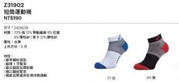 亞瑟士 短筒運動襪 Z31902