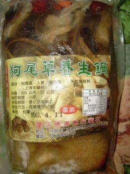 狗尾草養生鍋(蛋素)