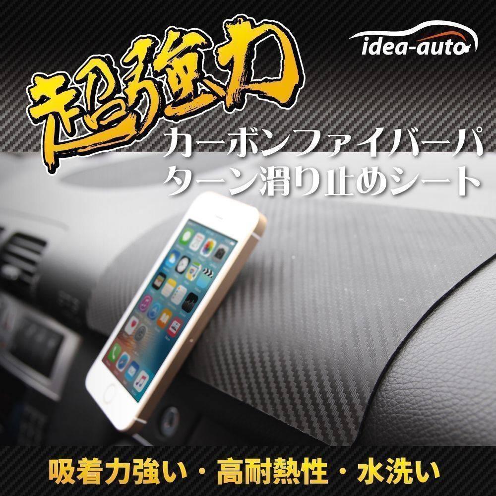 日本【idea-auto】超強力カーボン調滑り止めシート