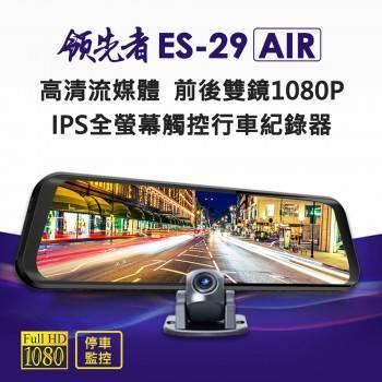 領先者ES-29 AIR 高清流媒體 前後雙鏡1080P 全螢幕觸控後視鏡行車記錄器