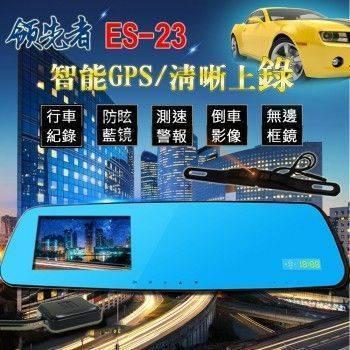 領先者 ES-23 GPS測速 倒車顯影 防眩光 前後雙鏡 後視鏡型行車記錄器