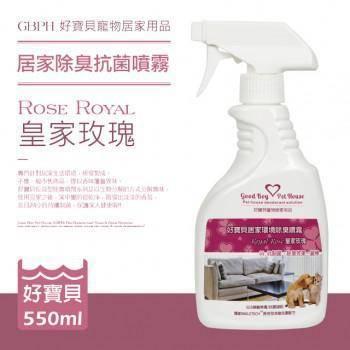 【皇家玫瑰】居家《環境 除臭 香氛》抗菌除臭噴霧 550ml