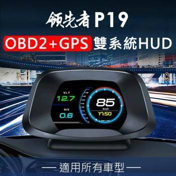 領先者 P19 標準版OBD2/GPS 雙系統多功能汽車抬頭顯示器