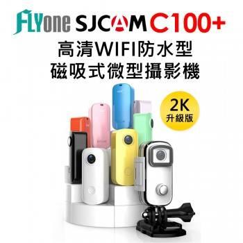 (送64GB)FLYone SJCAM C100+ 2K高清WIFI 防水磁吸式微型攝影機/迷你相機