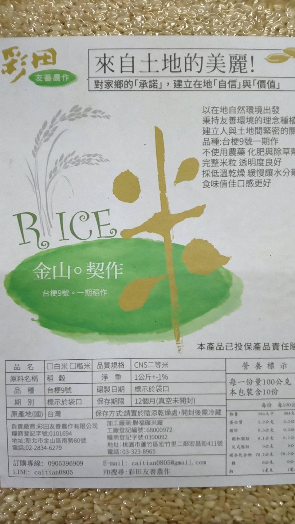 糙米(無農藥&無化肥)