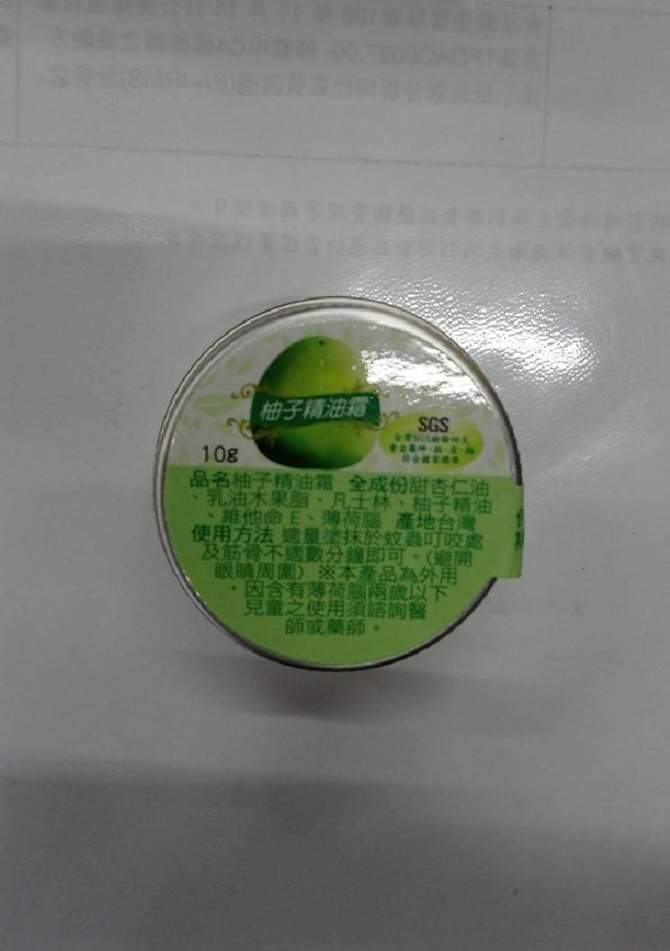 柚子精油霜