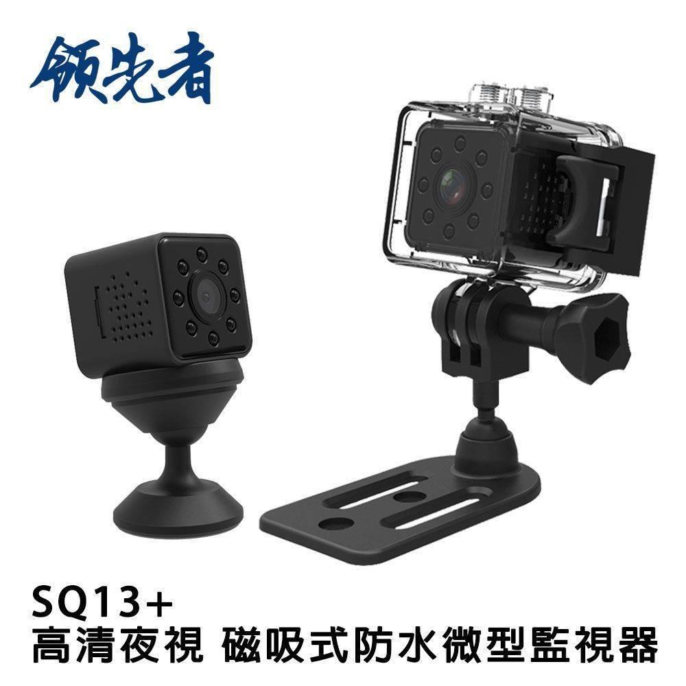 領先者 SQ13+ 高清夜視1080P 磁吸式 防水微型監視器
