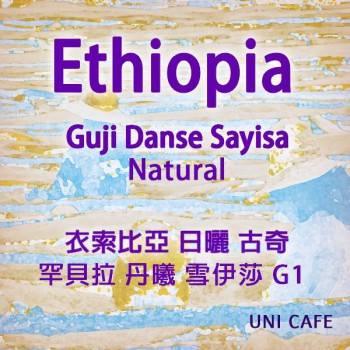衣索比亞 日曬 古吉 罕貝拉 丹曦 雪伊莎 G1   ※最新產季到貨