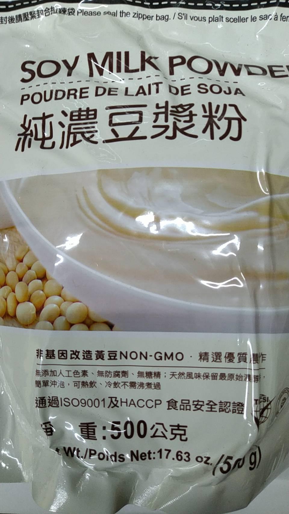純濃豆漿粉(純素)
