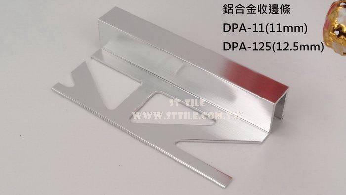 方型 鋁合金【#亮銀4mm~12.5mm】磁磚修邊條,浴室,廚房,陽台,窗戶,平台,轉角專用#024