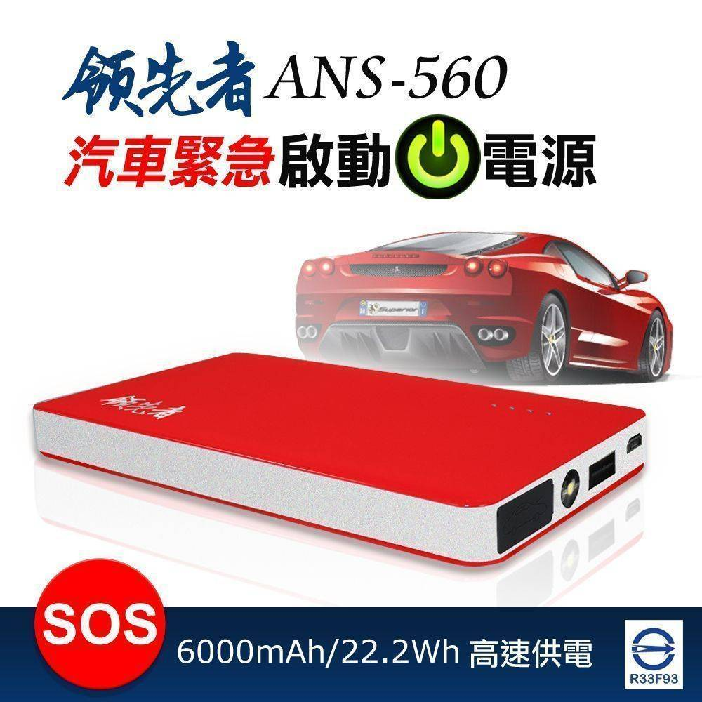 領先者 ANS-560  6000mAh 極致超薄型汽車緊急啟動 行動電源 (通過BSMI)