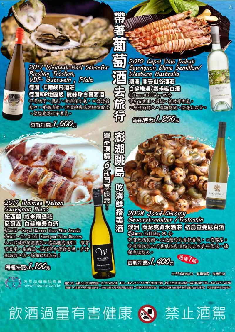 【帶著葡萄酒去旅行】澎湖跳島  吃海鮮搭美酒!