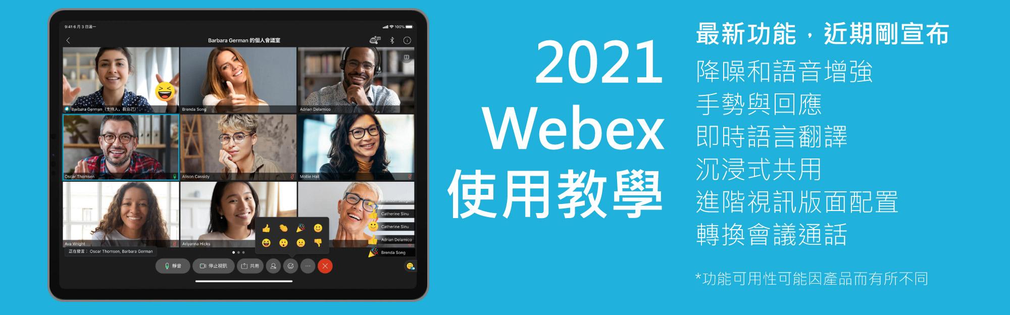 Cisco Webex 操作手冊