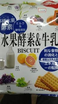 新世紀水果酵素牛奶餅