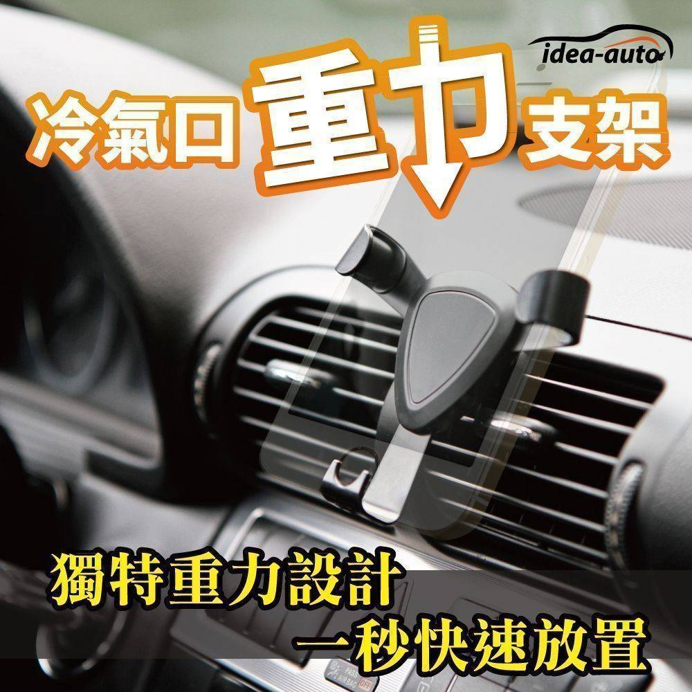 日本【idea auto】車用冷氣口重力手機支架