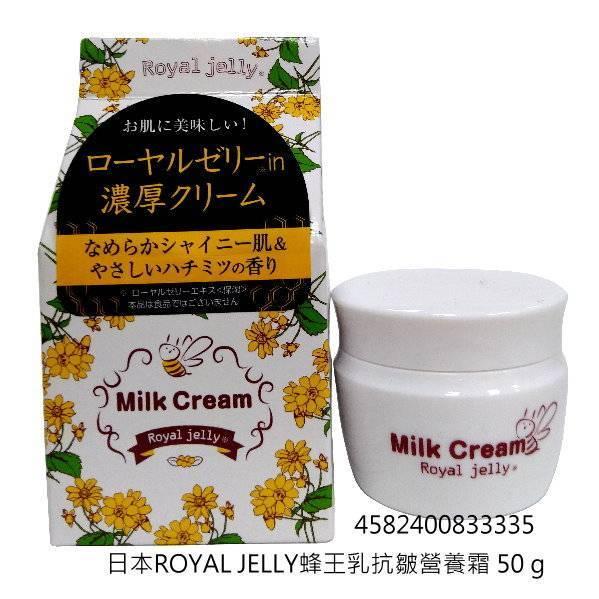 日本ROYAL JELLY蜂王乳抗皺營養霜 50 g