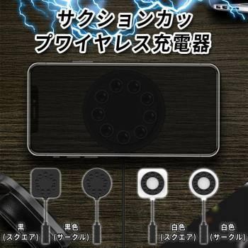サクションカップワイヤレス充電器