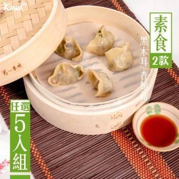 【KAWA巧活】健康素食養生水餃(5包)