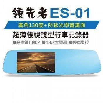 領先者 ES-01 4.3吋大螢幕 廣角防眩光 超薄後視鏡型行車記錄器
