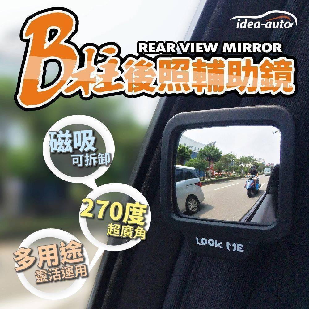 車用B柱後照輔助鏡