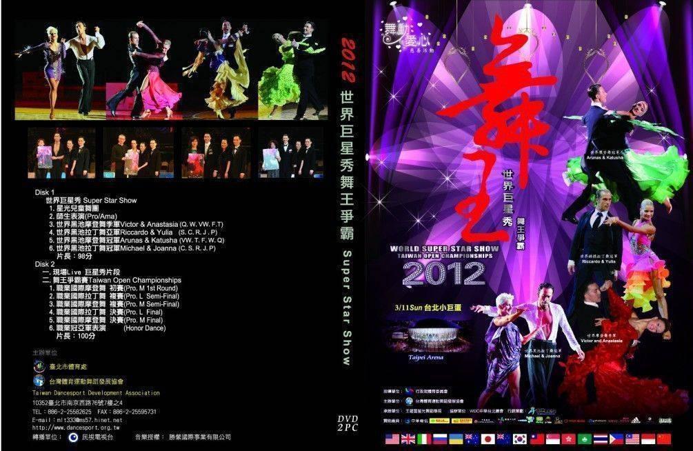 2012世界舞王争霸赛