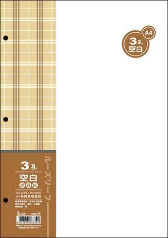 AO3558 A4 3孔活頁紙-空白