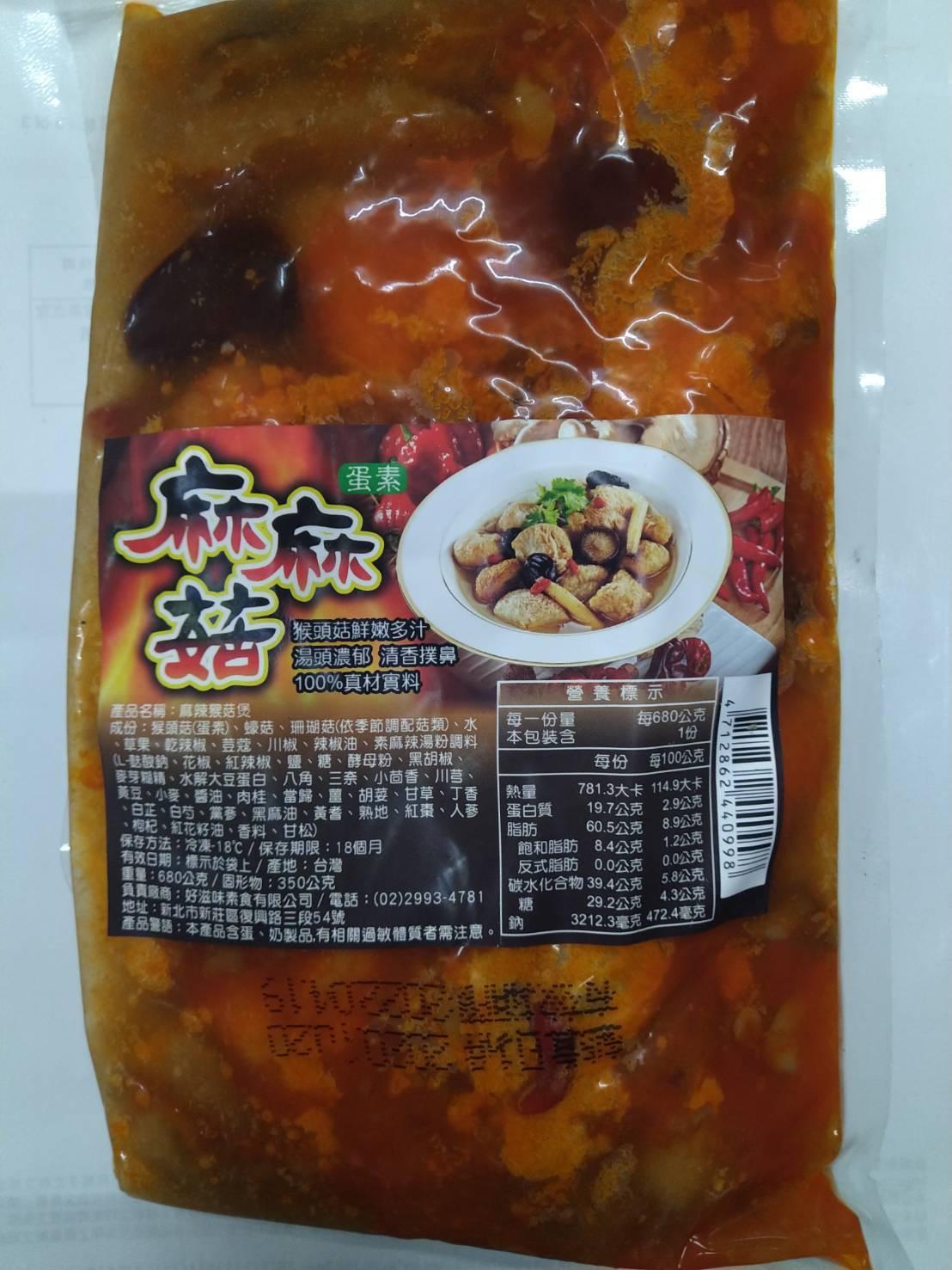 麻麻菇(麻辣猴菇煲)