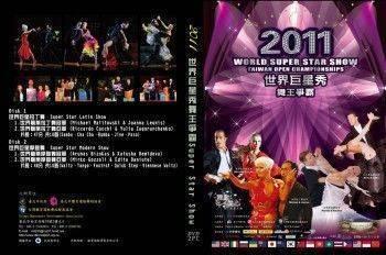 2011世界舞王争霸赛