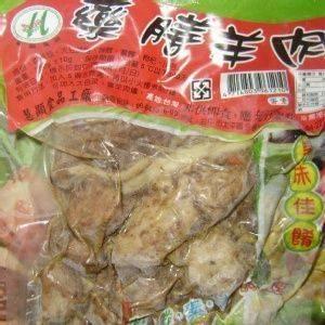 藥膳素羊肉(蛋素)