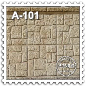 造型模板編號A-101