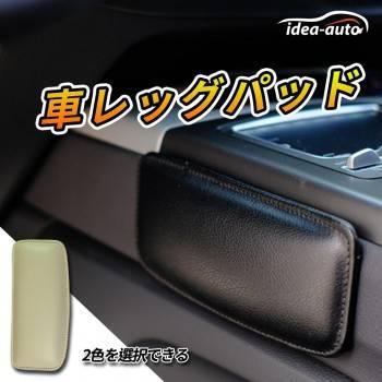 日本【idea-auto】車レッグパッド