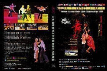 2010世界舞王争霸赛