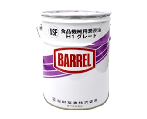 H1_FG食品機械用潤滑油