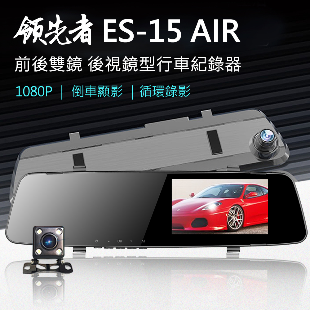 (送32GB卡)領先者 ES-15 AIR 前後雙鏡+移動偵測+循環錄影 防眩藍光後視鏡型行車記錄器