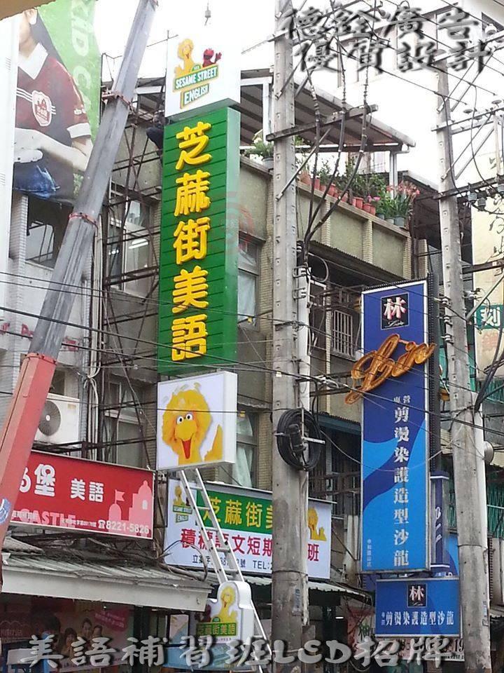 芝蔴街美語-廣告招牌工程