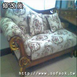 古典L型沙發修改案例