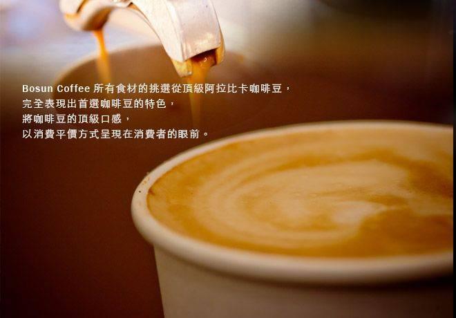 外帶式咖啡,拿鐵咖啡,咖啡專賣店,卡布奇諾,波森,咖啡,bosun,咖啡專賣,加盟咖啡,BOSUN咖啡,蛋糕