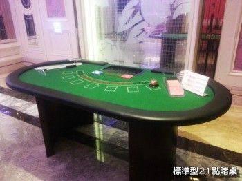 標準型21點賭桌