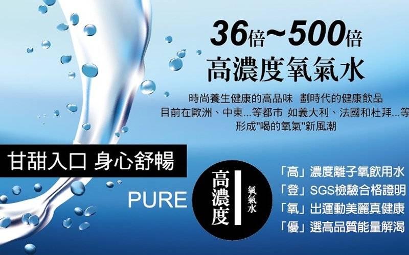 高登氧600ppm 運動飲用水