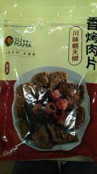 黑胡椒香烤肉片
