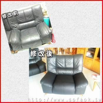 單人座沙發修理案例[2015008]