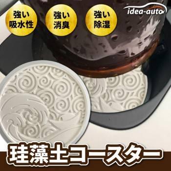 日本【idea-auto】珪藻土コースター