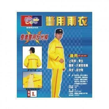 警用反光雨衣
