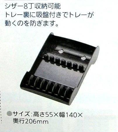 剪刀收納放置盒
