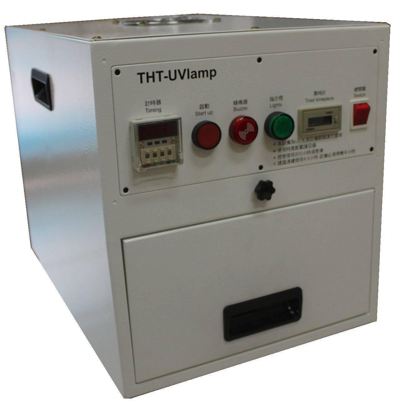 XL-UV 抽屜光源機