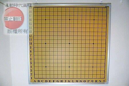 圍棋十九路教學固定式大棋盤